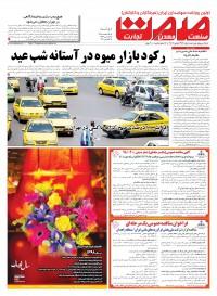 روزنامه صمت شماره 1489