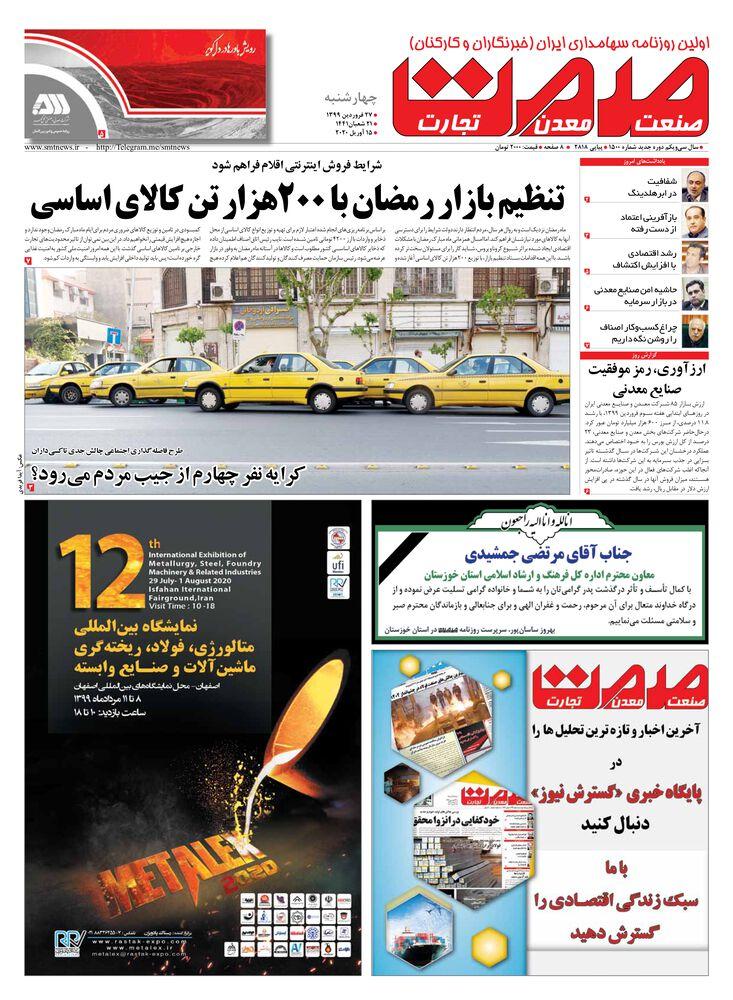 روزنامه صمت شماره 1500