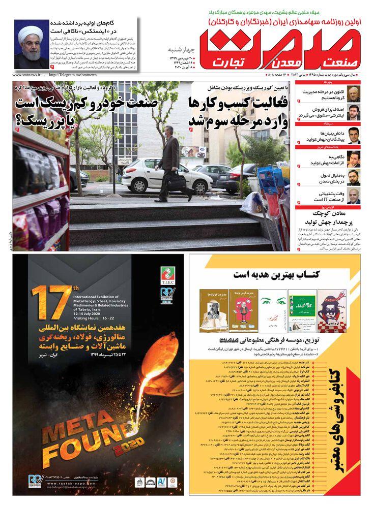 روزنامه صمت شماره 1495