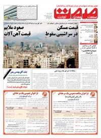 روزنامه صمت شماره 1503