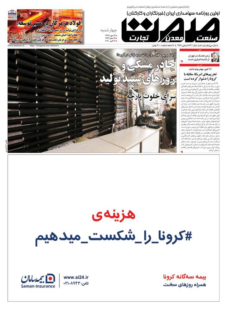 روزنامه صمت شماره 1630
