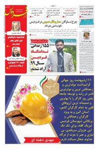 هفته نامه خبر فردیس 144