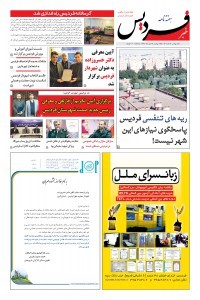 هفته نامه خبر فردیس شماره 93