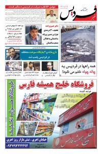 هفته نامه خبر فردیس 100