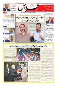 هفته نامه خبر فردیس شماره 118