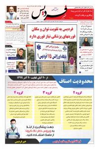 هفته نامه خبر فردیس 122