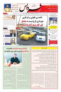هفته نامه خبر فردیس 128