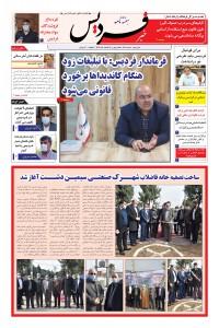 هفته نامه خبر فردیس 139