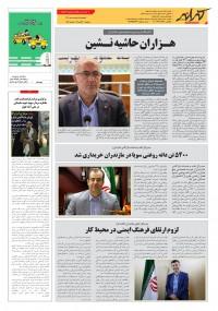 روزنامه کرانه شماره 517