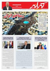 روزنامه کرانه شماره 518