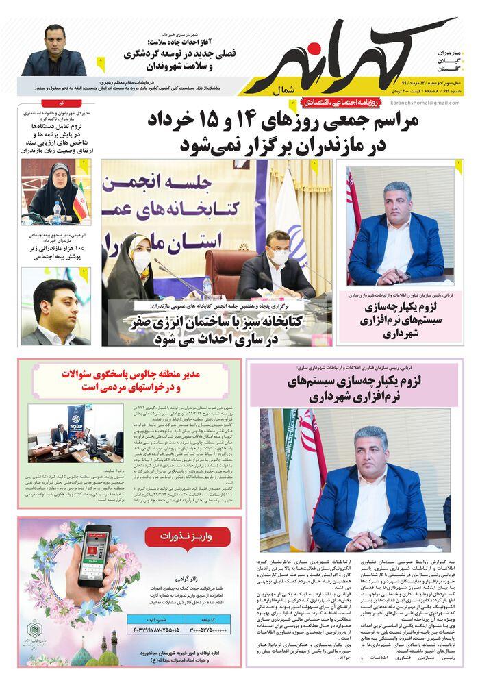 روزنامه کرانه شماره 619
