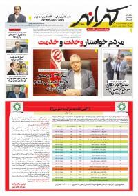 روزنامه کرانه 641