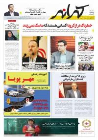 روزنامه کرانه شماره 668