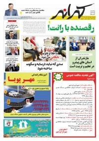 روزنامه کرانه شماره 669