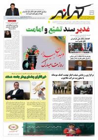 روزنامه کرانه شماره 670