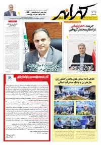 روزنامه کرانه شماره 722