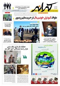 روزنامه کرانه شماره 724