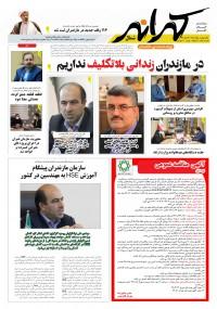 روزنامه کرانه شماره 725