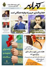 روزنامه کرانه شماره 727