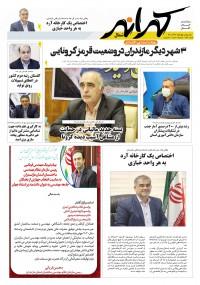روزنامه کرانه شمال شماره 763