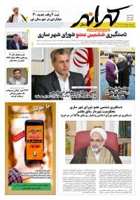 روزنامه کرانه شمال شماره 769