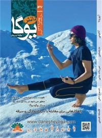 ماهنامه دانش یوگا 146