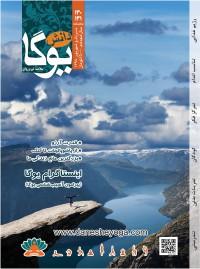 ماهنامه دانش یوگا 130