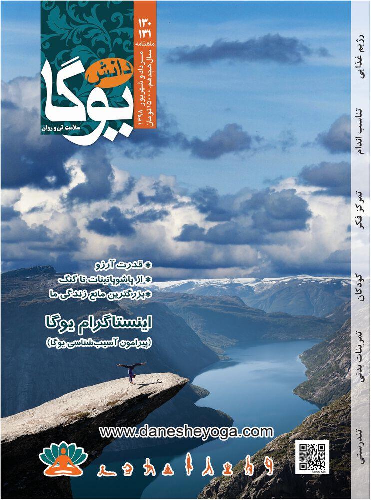 ماهنامه دانش یوگا شماره 130