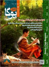 ماهنامه دانش یوگا شماره 94