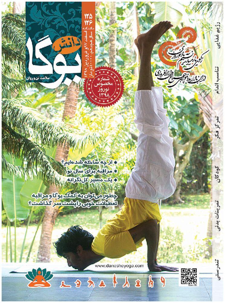 ماهنامه دانش یوگا شماره 125