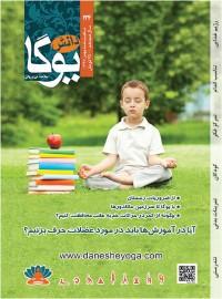 ماهنامه دانش یوگا 124