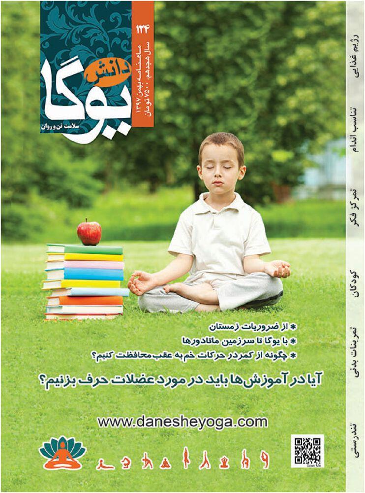 ماهنامه دانش یوگا شماره 124