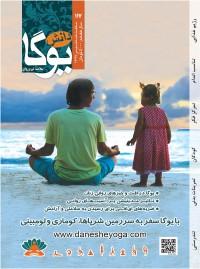 ماهنامه دانش یوگا شماره 117