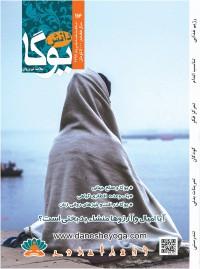 ماهنامه دانش یوگا شماره 116