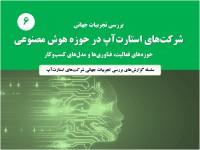 فصلنامه معاونت علمی و فناوری ریاست جمهوری 20