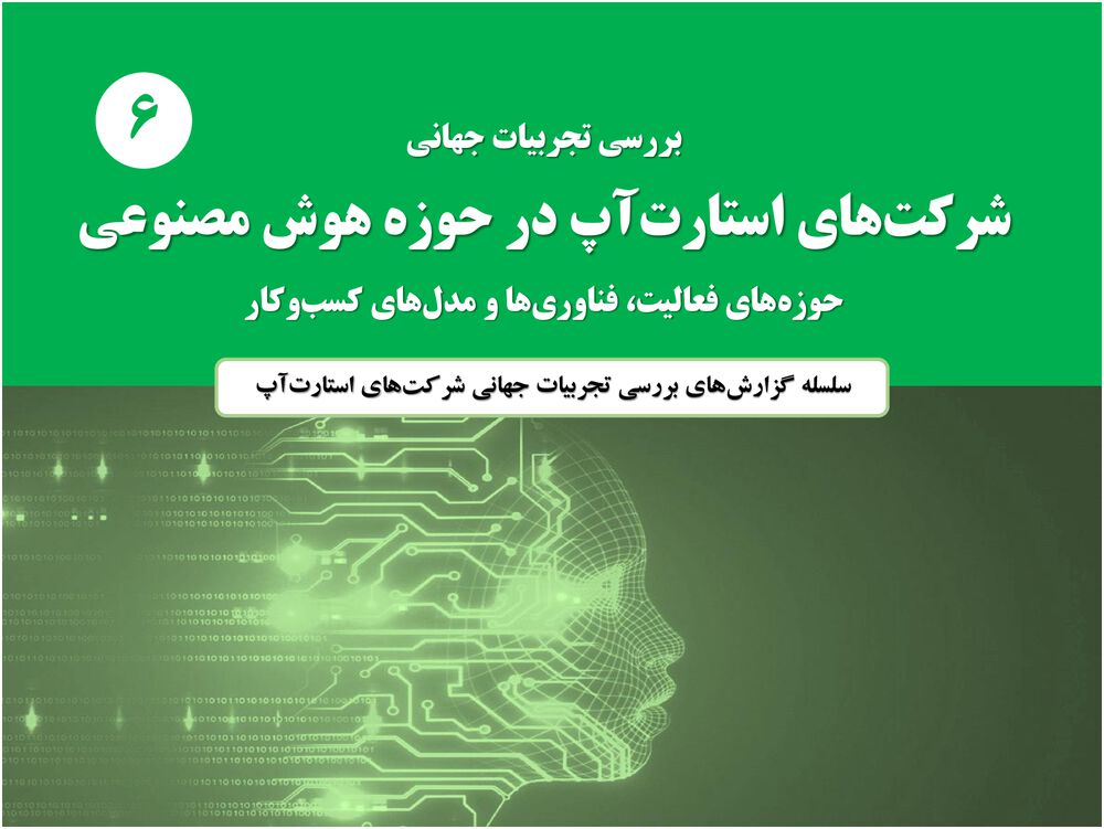 فصلنامه معاونت علمی و فناوری ریاست جمهوری شماره 20