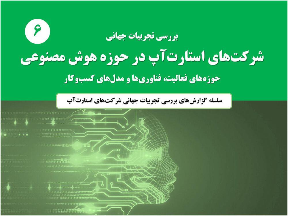 فصلنامه معاونت علمی و فناوری ریاست جمهوری شماره 21