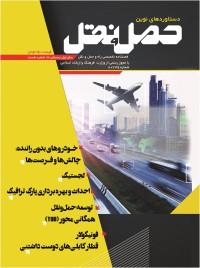 فصلنامه دستاوردهای نوین حمل و نقل نخست