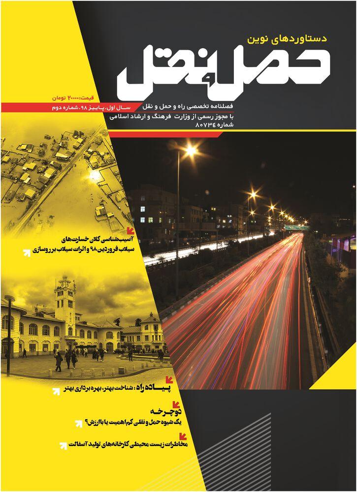 فصلنامه دستاوردهای نوین حمل و نقل شماره سال اول-شماره دوم