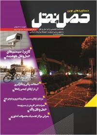 فصلنامه دستاوردهای نوین حمل و نقل سوم (سال دوم - شماره اول)