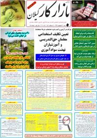 هفته نامه بازار کار گیلان 145