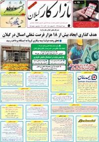 هفته نامه بازار کار گیلان شماره 147
