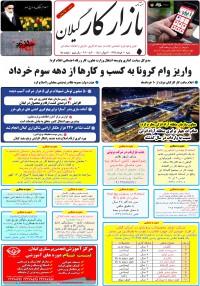 هفته نامه بازار کار گیلان شماره 148