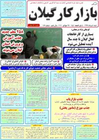 هفته نامه بازار کار گیلان شماره 156