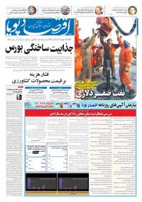 روزنامه اقتصاد پویا شماره 3914