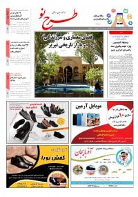 روزنامه طرح نو 2162