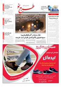 روزنامه طرح نو 2163