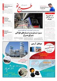 روزنامه طرح نو شماره 2164