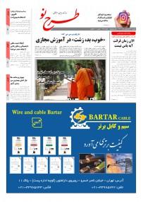 روزنامه طرح نو 2166