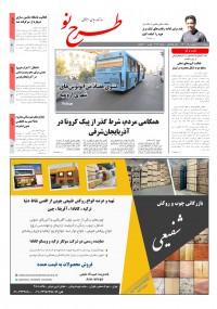 روزنامه طرح نو شماره 2187